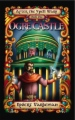 Ogre Castle: After the Spell Wars Book 1 book cover